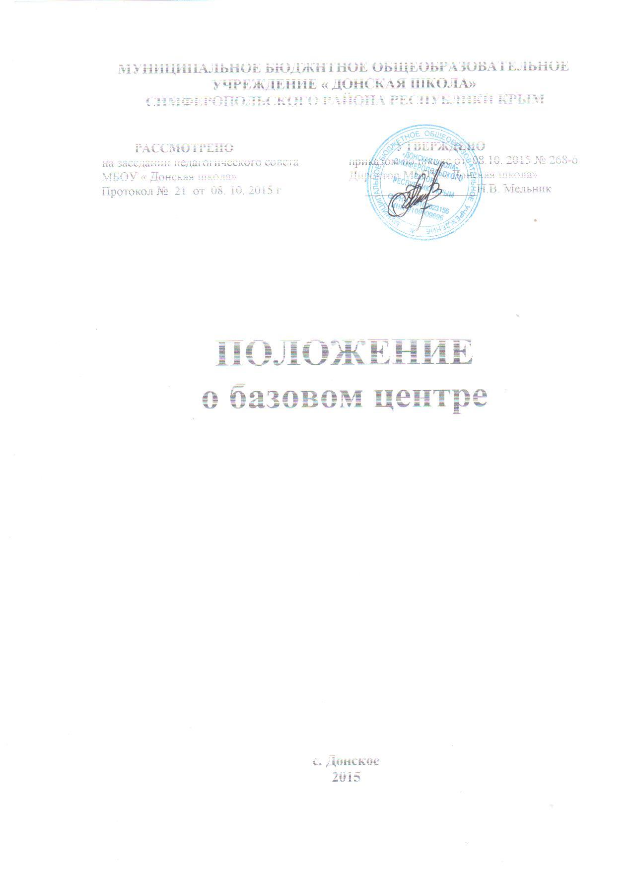 должностные инструкции учителей-предметников заместителя директора психолог